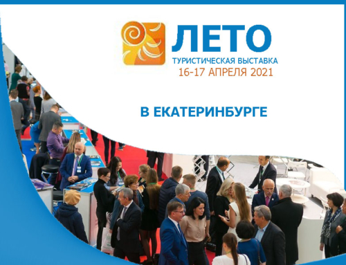 Комплекс «Камчия» участвует на выставке в Екатеринбурге
